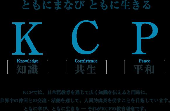 ともに学び、ともに生きるKCP